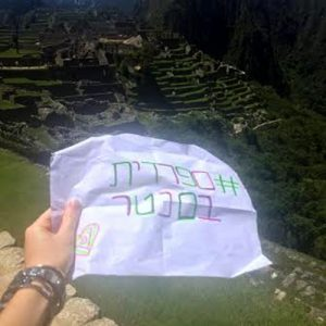 תמונה מאלבום תלמידים מטיילים